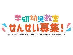 株式会社学研エデュケーショナル 幼児教室