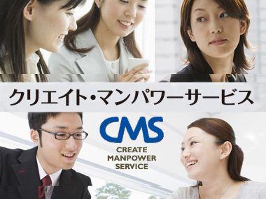 株式会社 クリエイト・マンパワーサービス