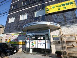 ホーム建創株式会社 横須賀支店