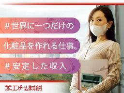 エンチーム 株式会社 東京営業所