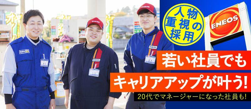 株式会社 吉田石油