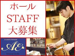 Restaurant Aimable -エマーブル-