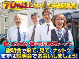 京成タクシー市川 株式会社/【京成タクシーグループのタクシードライバー】未経験歓迎◆経験者優遇◆女性活躍中◆上場企業