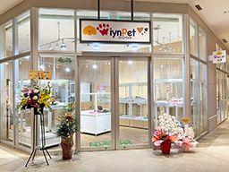 WIYNペット ブランチ大津京・京都祇園店