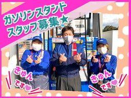 福岡スタンダード石油株式会社 セルフ苅田SS