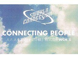 株式会社 WCH'S(ワールドコネクションヒューマンズ)