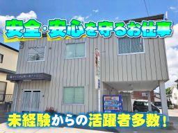 富士システム防災 株式会社