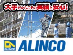 アルインコ株式会社 神奈川支店 相模原営業所