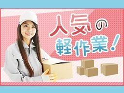 株式会社 フルキャスト 中四国支社 岡山営業課/BJ0101L-1D