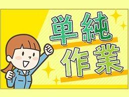 株式会社 フルキャスト 中四国支社 香川営業課/BJ0101L-5E