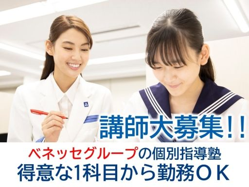 関西個別指導学院(ベネッセグループ)  京橋教室