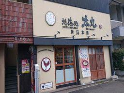地鶏処 本丸 折尾本店
