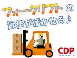 シーデーピージャパン株式会社/ngyN-001-4