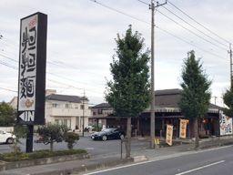 担担麺専門店 老坊担担麺(らおぼうたんたんめん)