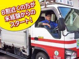 日本梱包運輸倉庫 株式会社  小田原営業所