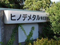 ヒノデメタル 株式会社