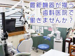 いしざき歯科/【歯科医院の歯科衛生士】未経験歓迎◆経験者優遇◆女性活躍中