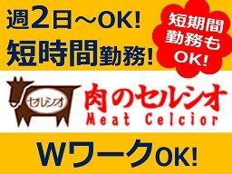 株式会社セルシオジャパン タイラヤ八景島店