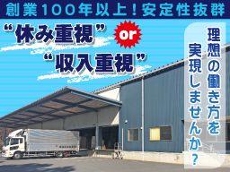 伊藤運輸倉庫 株式会社 つくば営業所