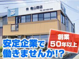 株式会社 亀山商店