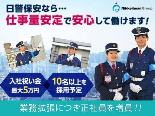 株式会社日警保安 埼玉事業部