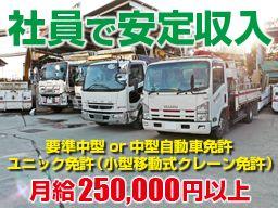 株式会社 浜橋工業