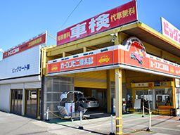 カーコンビニ俱楽部(ビックオート 株式会社)