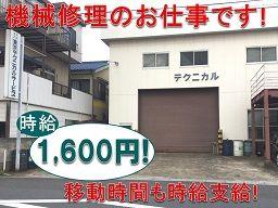 (株)東京テクニカルサービス