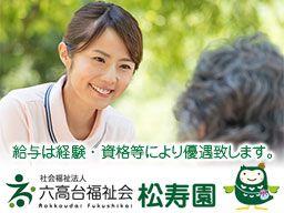 社会福祉法人 六高台福祉会/特別養護老人ホーム松寿園
