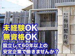 株式会社 梅田製作所/【スチールドアの加工スタッフ】未経験歓迎◆経験者優遇