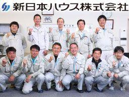 新日本ハウス株式会社