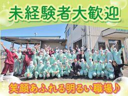 三和食鶏グループ 株式会社 三和食鶏(サンワショクケイ)