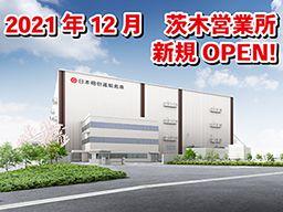 日本梱包運輸倉庫株式会社 茨木営業所