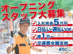 株式会社SGS【関東圏支社 九社展開の警備会社です】