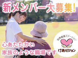 株式会社ビジュアルビジョン けあビジョン東所沢
