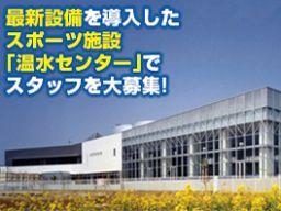 印西温水センター ◇Fun Space 株式会社