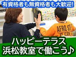 ハッピーテラス浜松教室