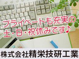 株式会社 精栄技研工業