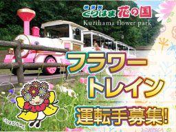 横須賀花の国・西武パートナーズ くりはま花の国