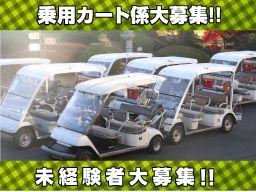 株式会社富士平原