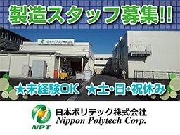 日本ポリテック株式会社