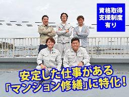 株式会社 新井建設