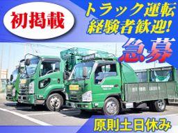 吉川環境事業株式会社