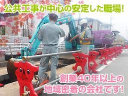 稲村工業 株式会社