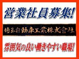 埼玉自動車工業(株)