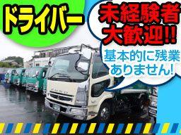 株式会社 ミヤタ商事/【3t・4t清掃車のドライバー】未経験歓迎◆経験者優遇