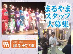 株式会社まるやま(典雅きもの学院) 東京西部・埼玉西部グループ