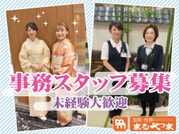 株式会社まるやま (典雅きもの学院) 埼玉・東京北グループ