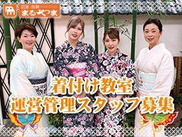 株式会社まるやま (典雅きもの学院) 九州グループ
