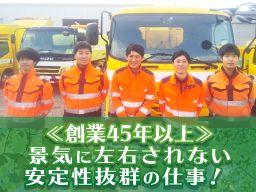 ヒタチ緑化 株式会社
